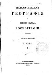 Математическая география и первыя начало космографии