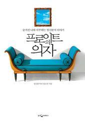 프로이트의 의자