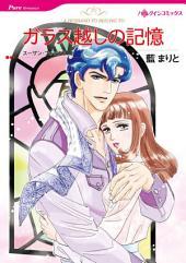 ガラス越しの記憶: ハーレクインコミックス