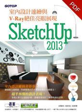 SketchUp 2013室內設計速繪與V-Ray絕佳亮眼展現(電子書)