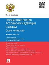 Гражданский кодекс Российской Федерации в схемах (часть четвертая). Учебное пособие