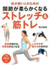 体が硬い人のための 関節が柔らかくなるストレッチ&筋トレ