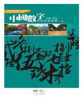 中國數字景點旅遊精華25