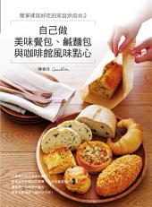 簡單揉就好吃的家庭烘焙坊2: 自己做美味餐包、鹹麵包與咖啡館風味點心