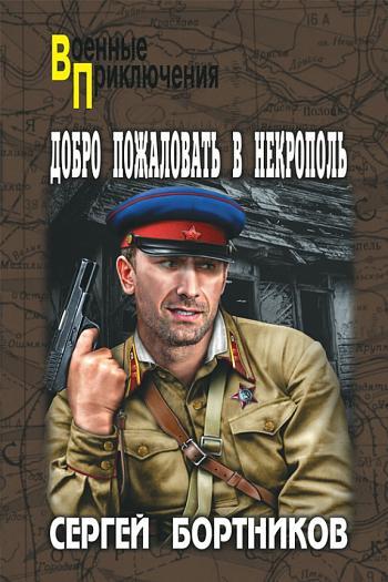 [PDF] FREE BOOK Добро пожаловать в некрополь by С.И ...
