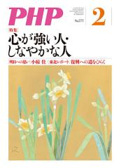 月刊誌PHP 2013年2月号