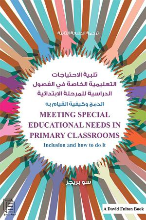 Meeting Special Educational Needs in Primary Classrooms PDF