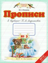 Прописи к «Букварю» Т. М. Андриановой. 1 класс. Тетрадь: Выпуск 3