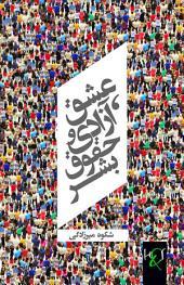 عشق، آزادی و حقوق بشر