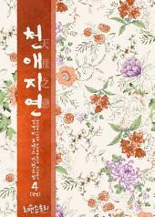 천애지연 (天涯之戀) 4 (완결)