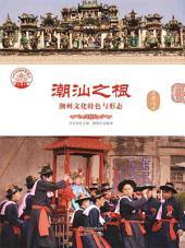 潮汕之根:潮州文化特色与形态