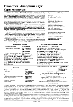 Izvestii  a Akademii nauk PDF
