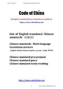 List of English translated Chinese standards    CECS    PDF