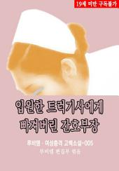 입원한 트럭기사에게 빠져버린 간호부장: 루비엠 여성충격 고백소설-005 (19금 관능소설)