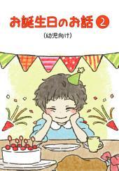 お誕生日のお話2(幼児向け)