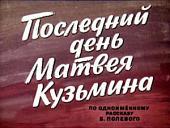 Последний день Матвея Кузьмина (Диафильм)