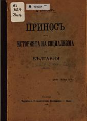 Prinos kŭm istorii͡ata na sotsializma v Bŭlgarii͡a