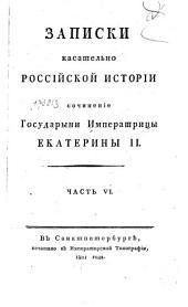 Записки, касательно Российской Истории: Часть VI