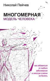 Многомерная модель человека. Энергоинформационные причины возникновения заболеваний