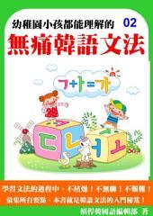 超簡單!無痛韓語文法_第二冊: 韓語學習系列05