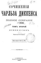 RSochinenìya. Polnoe sobranìe: Volume 2