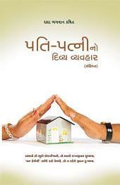 Harmony In Marriage: Happy Married Life (Gujarati)