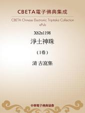 X1198 淨土神珠 (1卷)