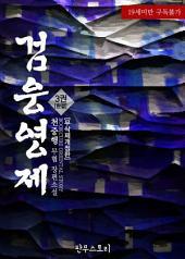 검웅영제 3 (완결)