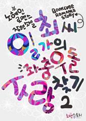 최 씨 일가의 좌충우돌 사랑찾기 2 (완결)