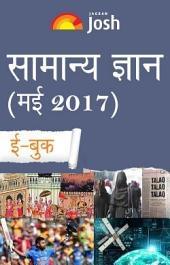 General Knowledge May 2017 Hindi eBook