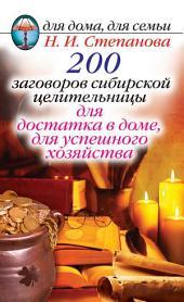 200 заговоров сибирской целительницы для достатка в доме, для успешного хозяйства