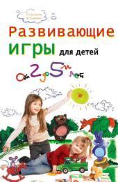 Развивающие игры для детей от 2 до 5 лет