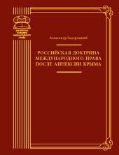 Российская доктрина международного права после аннексии Крыма: Монографія