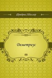 Деметриус