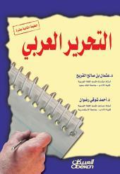 التحرير العربي: Arab liberation