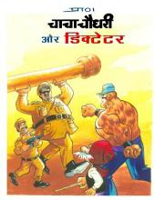 Chacha Chaudhary and Dictator Hindi