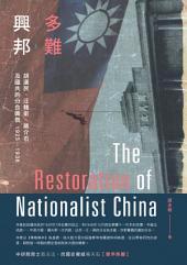 多難興邦: 胡漢民、汪精衛、蔣介石及國共的分合興衰1925-1936