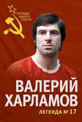 Валерий Харламов. Легенда: Выпуск 17