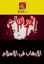الارهاب فى الاسلام