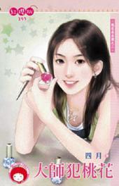 大師犯桃花~桃花朵朵開之二《限》: 禾馬文化紅櫻桃系列394