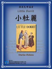 Little Dorrit (小杜麗)