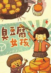 臭豆腐女孩: 小兵故事百匯07