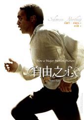 自由之心: Twelve Years A Slave