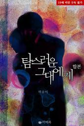 합본 | 탐스러운 그대에게 (전2권/완결)