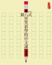簡易版狼八式——八堂笑着學的中文課