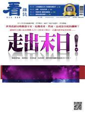 走出末日!2012華人 + 國際十大新聞: 2012華人 + 國際十大新聞