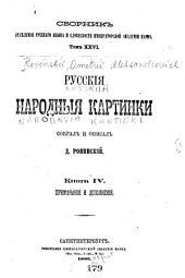 Русскія народныя картинки: Примѣчанія и дополненія