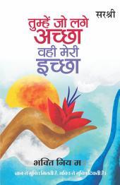 Tumhe Jo Lage Achha Wahi Meri Ichha: Bhakti Niyamat