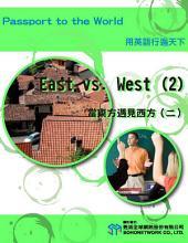 當東方遇見西方. (二)