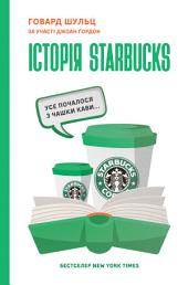 Історія «Старбаксу»: Усе почалося з чашки кави